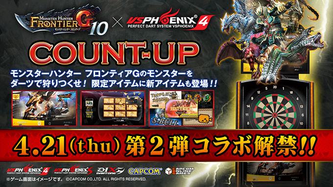 モンスターハンター フロンティアG10 COUNT-UP スタート!!