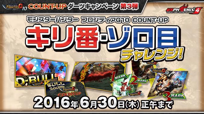 モンスターハンター フロンティアG10 COUNT-UP 新キャンペーン開催!!