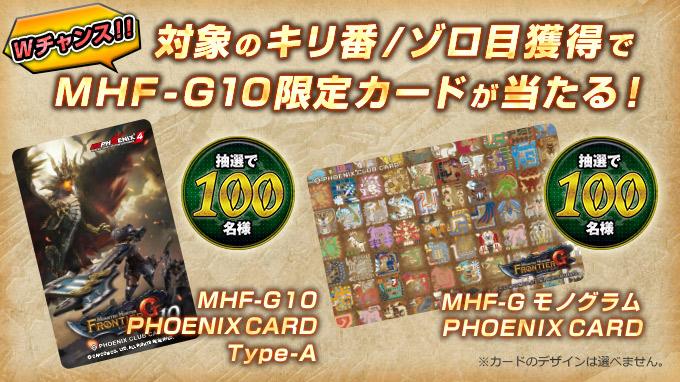 対象のキリ番/ゾロ目獲得でMHF-G10限定カードが当たる!