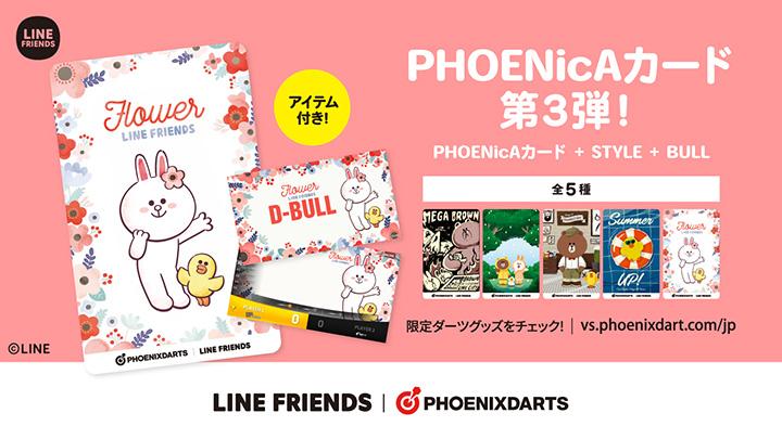 LINE FRIENDS PHOENicA(フェニカ)