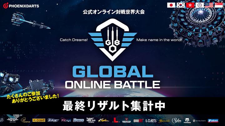 Global Online Battle 2019