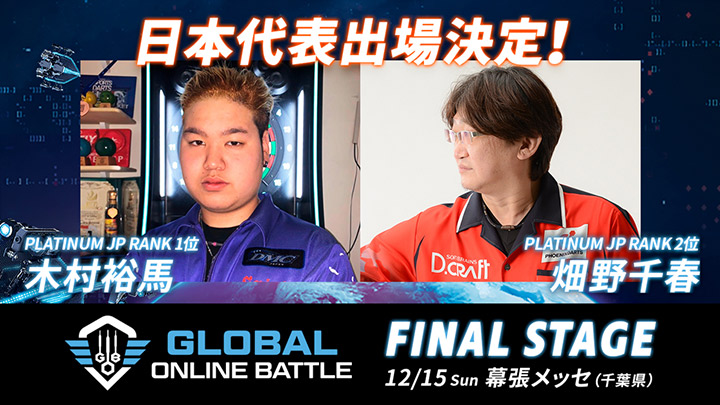 Global Online Battle 2019