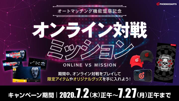 オンライン対戦ミッション