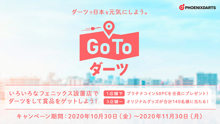 Go To ダーツ